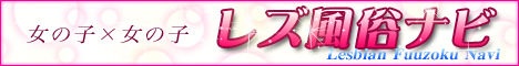 レズビアンの為のレズ風俗店紹介サイトです。全国のレズ風俗店をご案内致します。〜レズ風俗ナビ〜